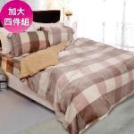 【JP workshop】法蘭絨x羊羔絨加大雙人床包被套四件組(5款)(01)