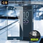 CB SONY Xperia XZ 防碎邊滿版3D玻璃保護貼-澗水藍