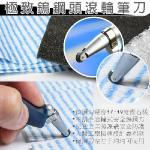 極致鎢鋼頭滾輪刀筆 / 美工刀 /兒童安全刀+送專用墊板- 限量優惠任選2 組(藍+A4墊板2組)