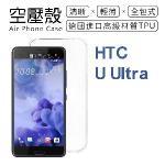 【空壓殼】HTC U Ultra 氣囊式防撞 極薄清透軟殼