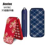 Benten W178C雙卡3G摺疊貝殼彩繪機/老人機/長輩機(藍色)