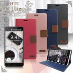 XM HTC U Ultra 時尚浪漫風支架皮套(沉著灰)