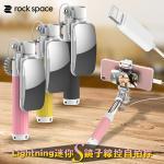 rock space iPhone7/ 7 Plus 專用 Lightning 迷你S線控鏡子自拍桿(粉色)