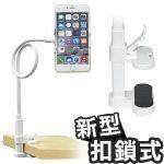 新型桌夾扣鎖式 手機懶人支架(白色)