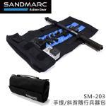 【SANDMARC】GoPro 手提/斜背隨行兵器包SM-203