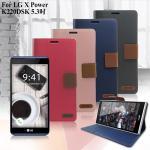 X_mart LG X Power K220DSK 5.3吋 時尚浪漫風支架皮套(沉著灰)