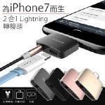 【USAMS】APPLE iPhone7專用二合一Lightning轉接頭(粉色)