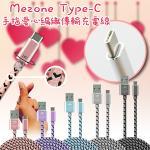 Mezone Type-C手指愛心編織傳輸線 (兩入一組)(玫瑰金)