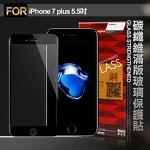 IMOME-X Apple iPhone 7 Plus 5.5吋 3D碳纖維滿版玻璃保護貼-黑色