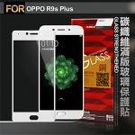 IMOME-X OPPO R9s Plus 6吋 3D碳纖維滿版玻璃保護貼-白色