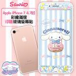 三麗鷗授權 大耳狗 iPhone 7 4.7吋 彩繪滿版浮雕玻璃螢幕貼-甜點最棒了