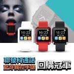 【ORANGE】(聯發科晶片)藍芽觸控智慧型手錶(白色)