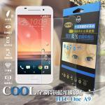 【台灣製】COOL HTC One A9 全波段抗藍光玻璃貼