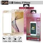 XM Samsung Galaxy J7 Prime 滿版2.5D鋼化玻璃保護貼-金色