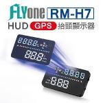 FLYone RM-H7 HUD GPS 抬頭顯示器