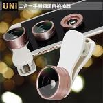 AISURE 0.36X 廣角+15X 微距 二合一手機鏡頭自拍神器-玫瑰金