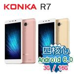KONKA R7 四核心5.5吋4G全頻雙卡機※內附保貼+保護套※(香檳金)