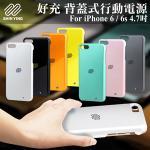 好充 Apple iPhone 6 / 6s 4.7吋 背蓋式行動電源(極致黑)