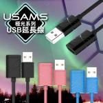 USAMS 極光系列 USB延長線 藍色/黑色/粉色隨機出貨