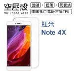 【空壓殼】Xiaomi 紅米 NOTE 4X 氣囊式防撞 極薄清透軟殼