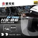 響尾蛇 HS-86 安全帽行車紀錄器(不含帽子)