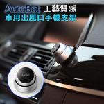 【AutoBot】高質感車用磁吸手機支架(JSZ-AB02)