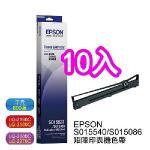 EPSON LQ-2080C 原廠黑色色帶 S015540 / S015086 【10入】