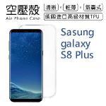 【空壓殼】Samsung Galaxy S8 Plus 氣囊式防撞 極薄清透軟殼