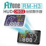 FLYone RM-H3 HUD OBD2 抬頭顯示器