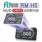FLYone RM-H5 HUD OBD2 抬頭顯示器