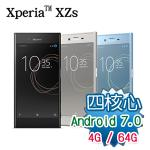 Sony Xperia XZs (4G/64G)雙卡5.2吋防水機※加贈保貼+保護套※(冰晶藍)