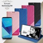 X_mart Samsung Galaxy S8 完美拼色磁扣皮套(藍)