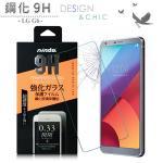 NISDA LG G6 鋼化 9H 0.33mm玻璃螢幕貼(非滿版)