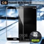 CB HUAWEI 華為 Mate 9 防碎邊滿版3D玻璃保護貼-黑色