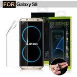 XM Samsung Galaxy S8 完美3D滿版曲面保護貼(正+反面 2張一組)