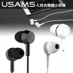 USAMS 入耳式電鍍小耳機(黑色)