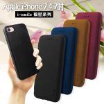 i-smile Apple iPhone 7 / i7 4.7吋 福星系列保護套(黑色)