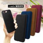 i-smile Apple iPhone 7 Plus 5.5吋 福星系列保護套(黑色)