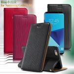 X mart Samsung Galaxy S8 精品水波紋真皮側掀皮套(現代黑)