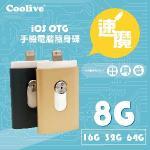 Coolive「速魔」iOS OTG 隨身碟-8G(黑)