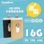 Coolive「速魔」iOS OTG 隨身碟-16G(黑)