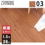 YOIMONO LIVING「夢想家」1.5坪自黏木紋地板(36片) -木紋03