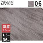 YOIMONO LIVING「夢想家」1.5坪自黏木紋地板(36片) -木紋06