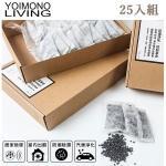 YOIMONO LIVING「珪藻土」強效除濕包 (25入)