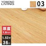 YOIMONO LIVING「夢想家」1.52坪自黏木紋地板 (36片)(木紋03)