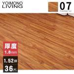 YOIMONO LIVING「夢想家」1.52坪自黏木紋地板 (36片)(木紋07)