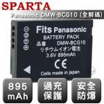 =送相機清潔組= SPARTA Panasonic DMW-BCG10 (全解碼版) 相機鋰電池