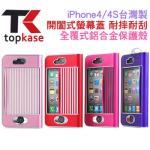 TopKase 台灣製 開闔式螢幕蓋 iPhone4/4S 耐摔耐刮 全覆式鋁合金保護殼(粉紅色)