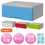 《清寬》日系大容量單抽收納櫃(3入)(白)