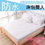 《dreamer STYLE》超強防水保潔墊-床包雙人5尺